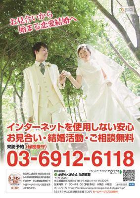 結婚相談所 豊島区